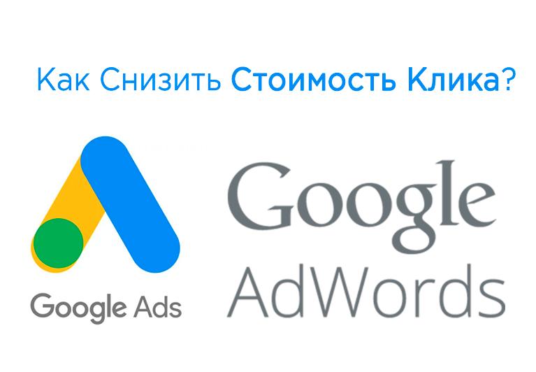 Как снизить стоимость клика в Google Adwords/Google Ads